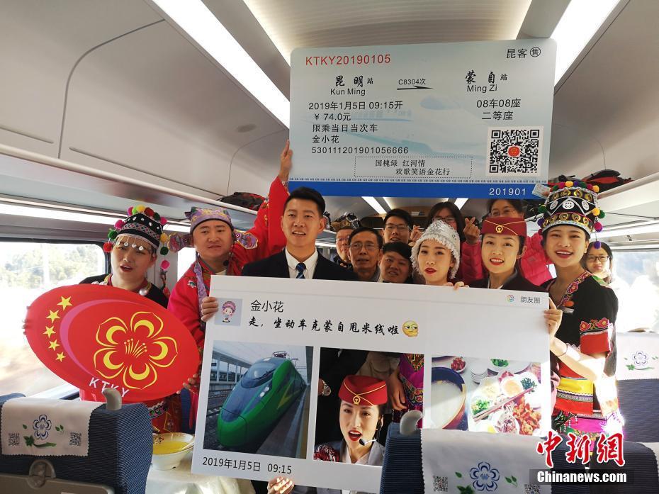1月5日,时速160公里的CR200J型复兴号动车组满载旅客从云南昆明始发,一路向南奔跑,2小时43分后抵达红河州蒙自市,这是中国铁路160公里时速复兴号在云南的首秀,也是昆明至蒙自首次开行动车组列车。开行初期,昆明至蒙自每天开行3对,高峰期再增开2对,运行时间最短2小时43分、最长3小时09分。图为乘客在动车组上合影留念。中国铁路昆明局集团有限公司 供图