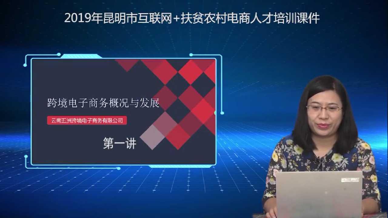 跨境电子商务概况与发展【第一讲】