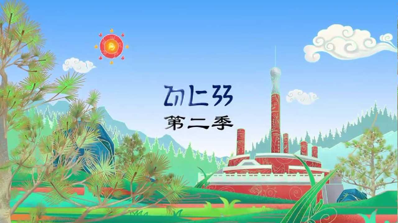 中国彝族古训文化微动漫作品(第二季)