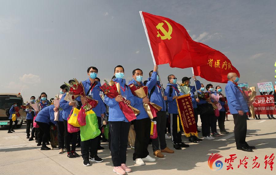 云南省支援湖北医疗队载誉归来