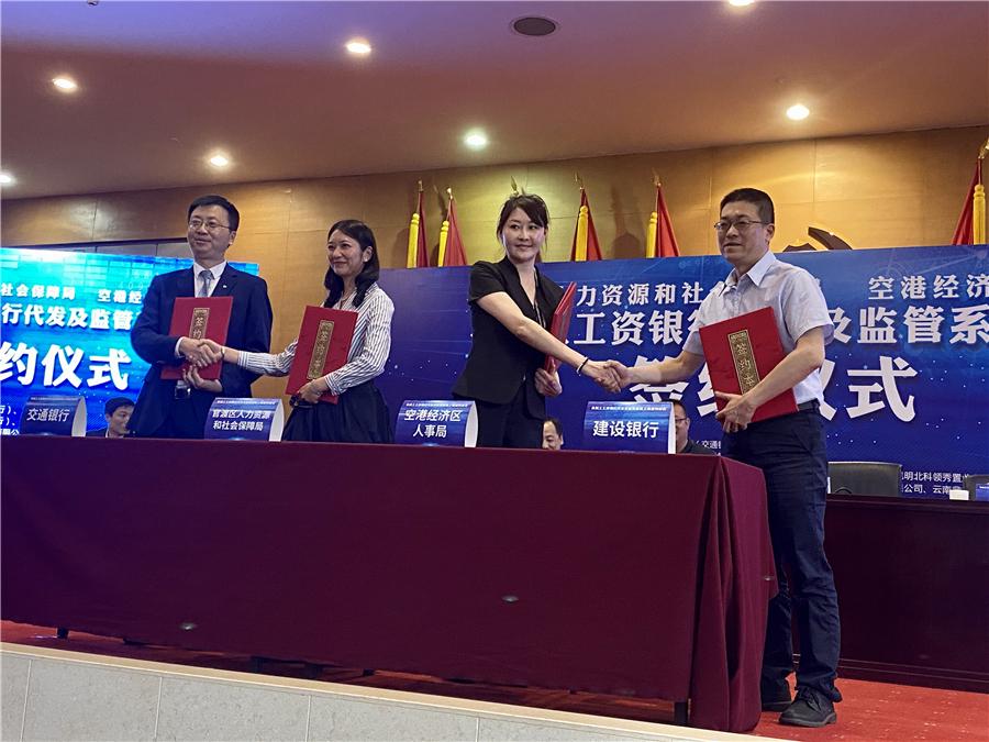 云南首個縣區農民工工資銀行代發監管系統上線