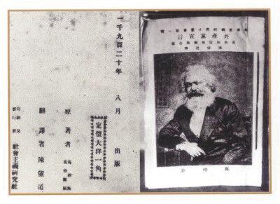 老一辈革命家如何读《共产党宣言》