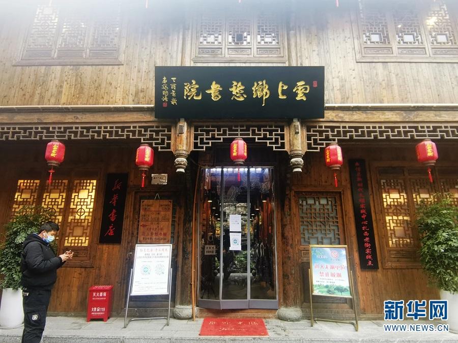 图为扎西红色小镇云上乡愁书院(1月27日 摄)。新华网 段仙艳 摄