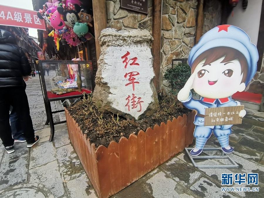 图为红军街(1月27日摄)。新华网 段仙艳 摄