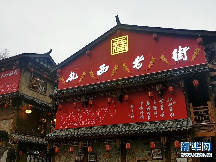 图为扎西老街的一角(1月27日 摄)。新华网 段仙艳 摄