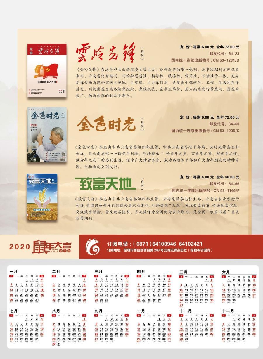 云嶺先鋒2019年第12期要目