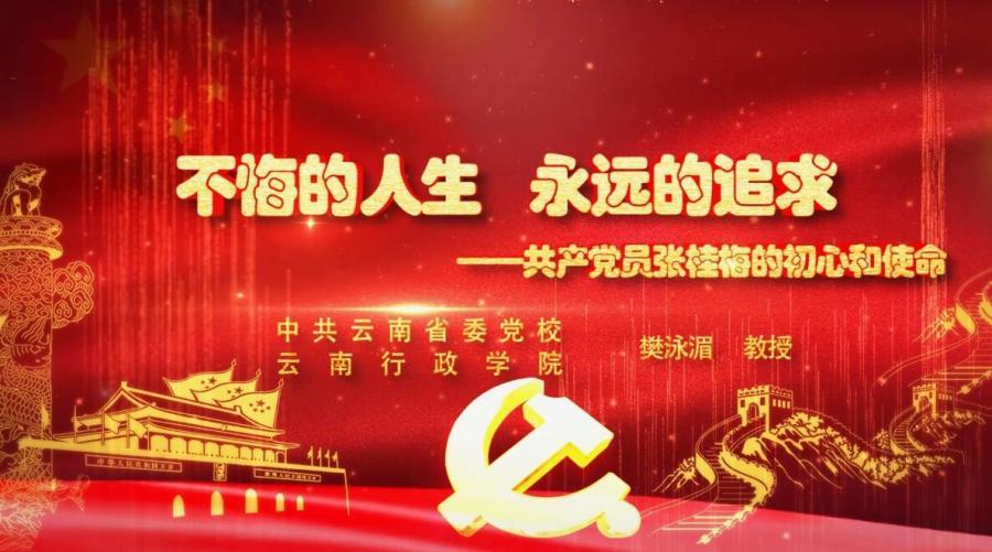 不忘初心 牢記使命 | 不悔的人生 永遠的追求——共產黨員張桂梅的初心和使命