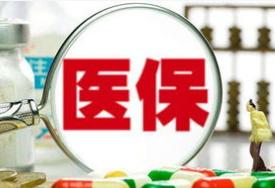 云南基本医疗保险参保率达95%以上