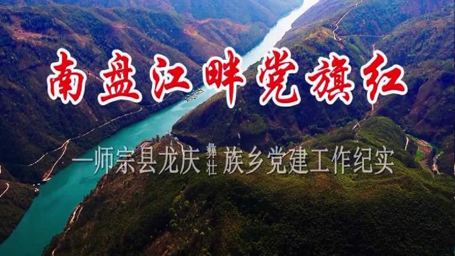 南盘江畔党旗红