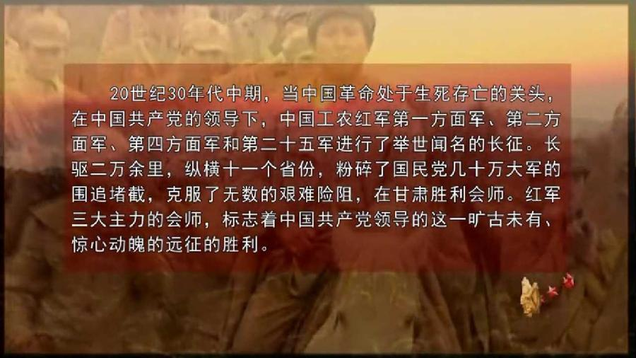 红军长征过云南