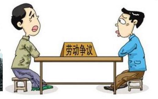 五华区成立劳动纠纷调处科